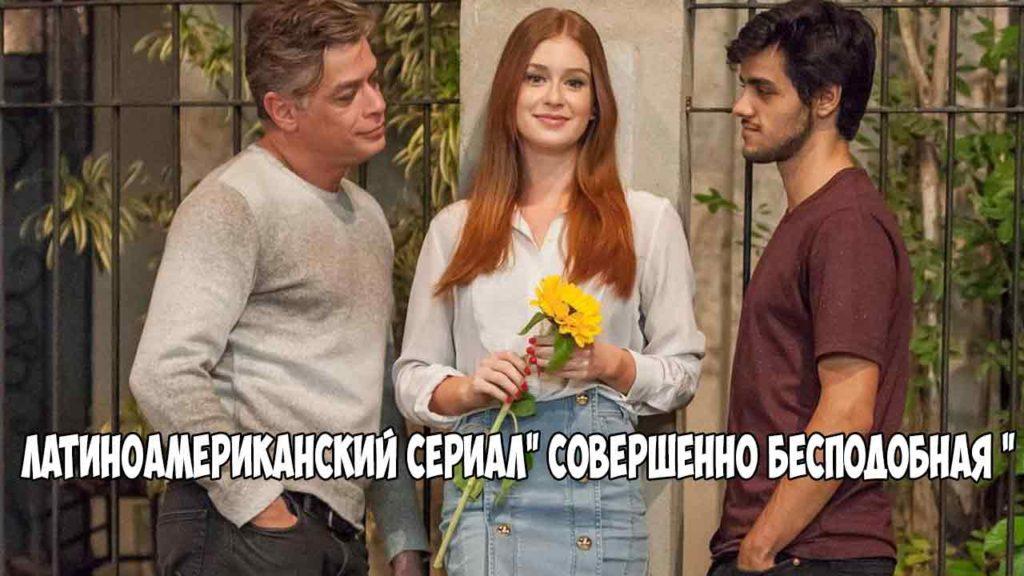 """Латиноамериканский сериал"""" Совершенно бесподобная """""""