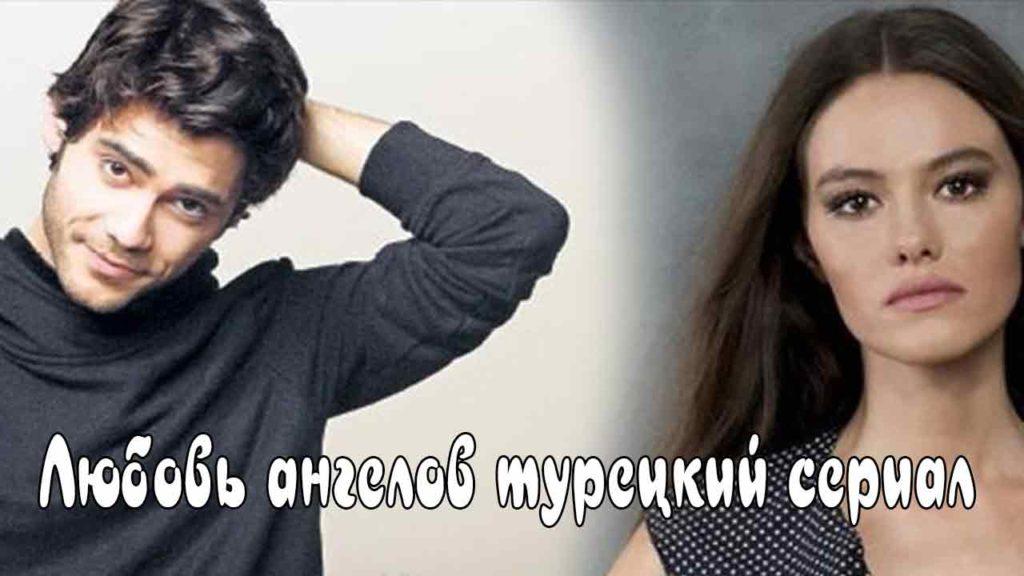 Любовь ангелов турецкий сериал