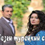 Вдребезги (осколки) турецкий сериал