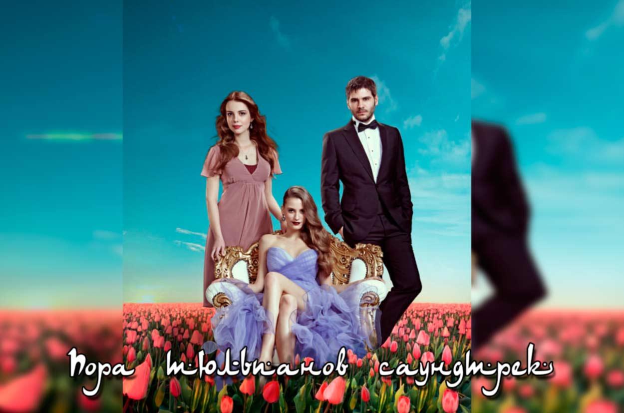 Пора тюльпанов саундтрек