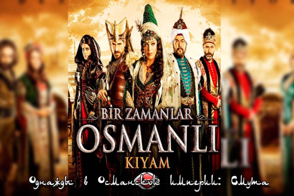 Однажды в османской империи