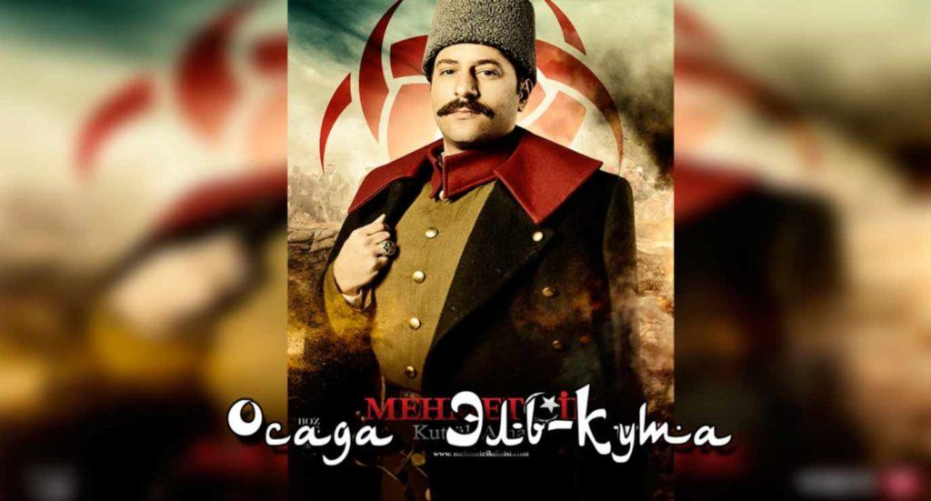 Осада Эль-Кута турецкий сериал