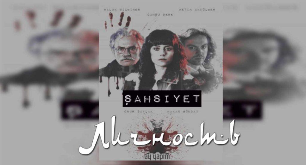 Личность турецкий сериал