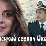 Турецкий сериал Икота