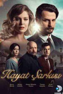 Песня жизни / Hayat Sarkisi 2016