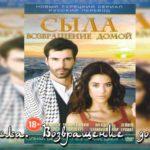 Сыла Возвращение домой / Sila 2006 турецкий сериал смотреть онлайн 1