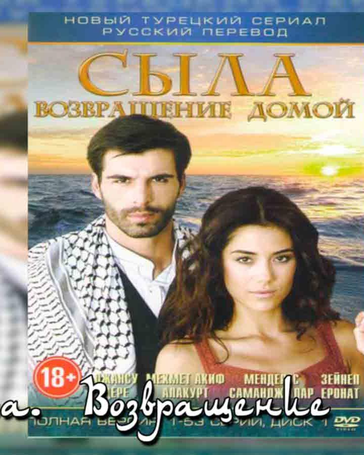 Сыла. Возвращение домой турецкий сериал на русском