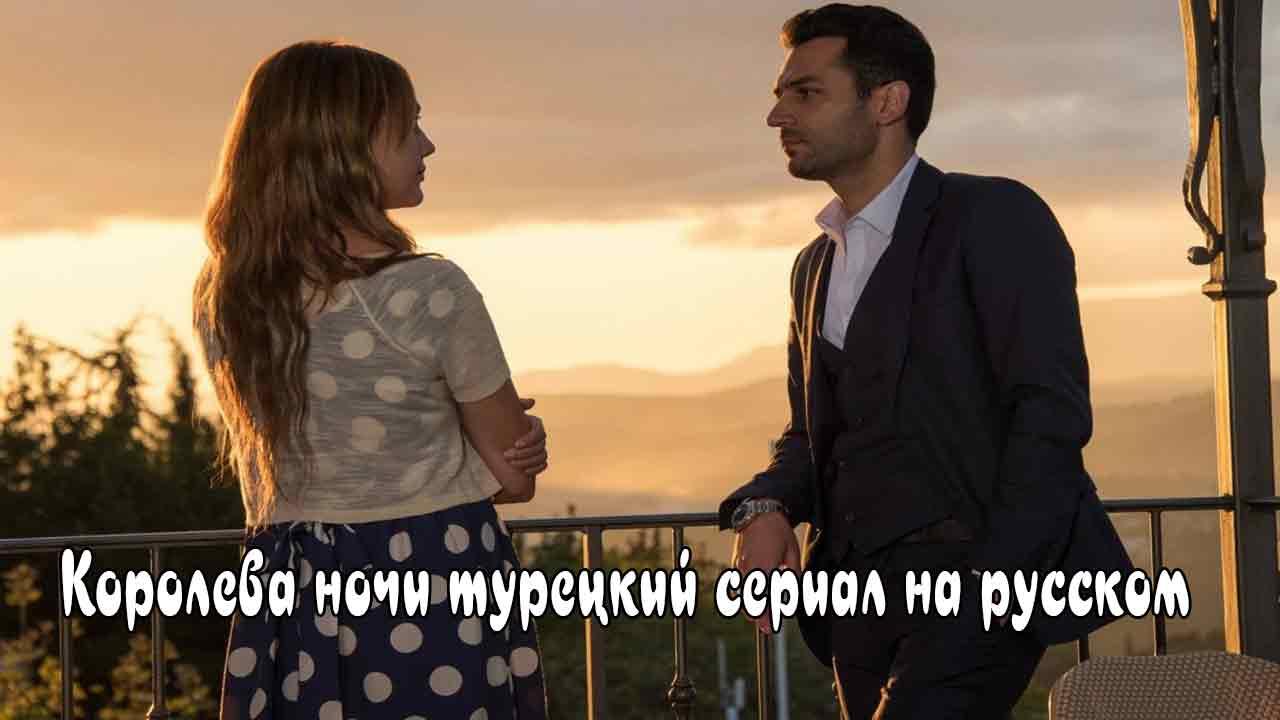 Королева ночи турецкий сериал на русском