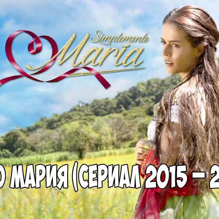 Просто Мария (сериал 2015 – 2016)