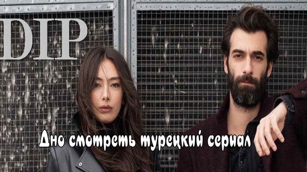 Дно смотреть турецкий сериал