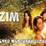 Дочка смотреть турецкий сериал