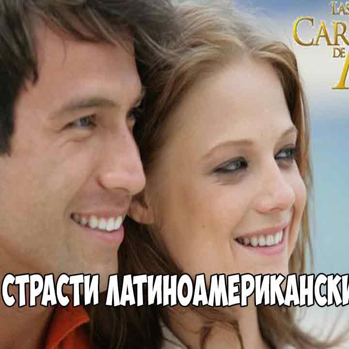 Два лица страсти латиноамериканский сериал на русском