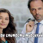 Гюльпери смотреть турецкий сериал