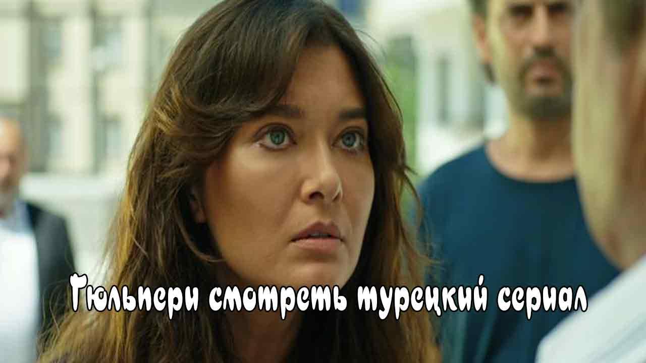 сериал гюльпери все серии на русском языке