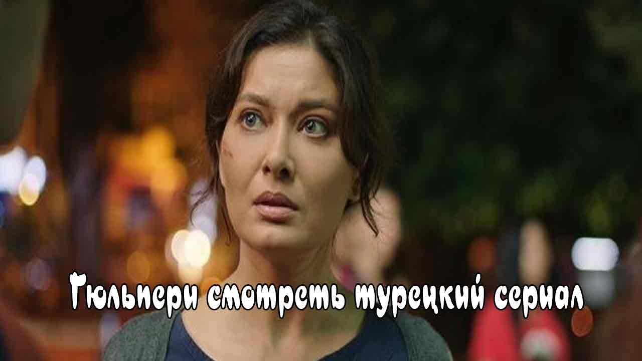 Невинный / - Все серии на русском языке турецкий сериал смотреть онлайн