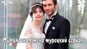 Моя опасная жена смотреть турецкий сериал