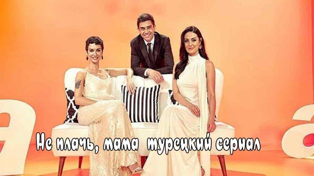 Не плачь, мама смотреть турецкий сериал
