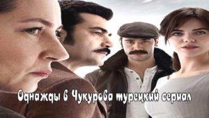 Однажды в Чукурова смотреть турецкий сериал