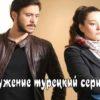 Окружение-турецкий-сериал