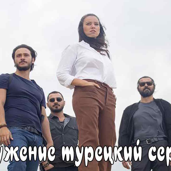 Круг (Замкнутый круг, Окружение) смотреть турецкий сериал