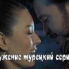 Окружение-турецкий-сериал1