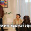 Окружение-турецкий-сериал2