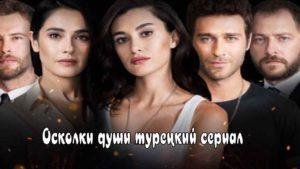 Осколки души смотреть турецкий сериал