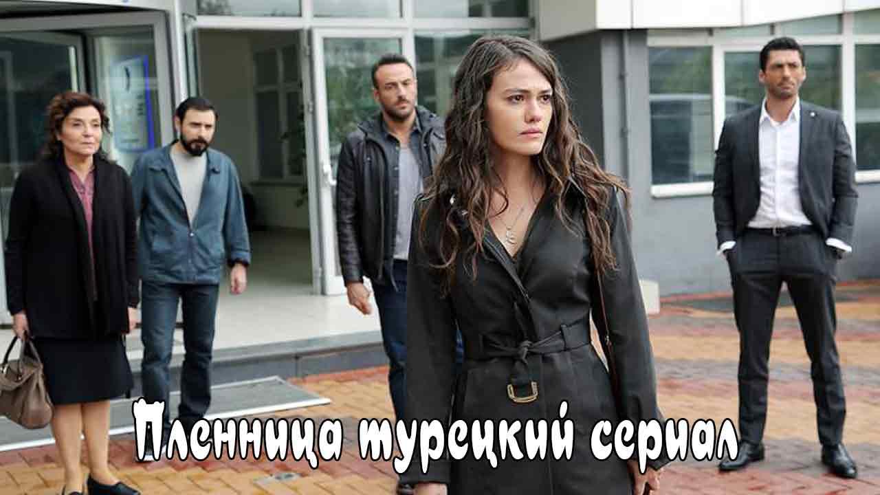 Пленница смотреть турецкий сериал