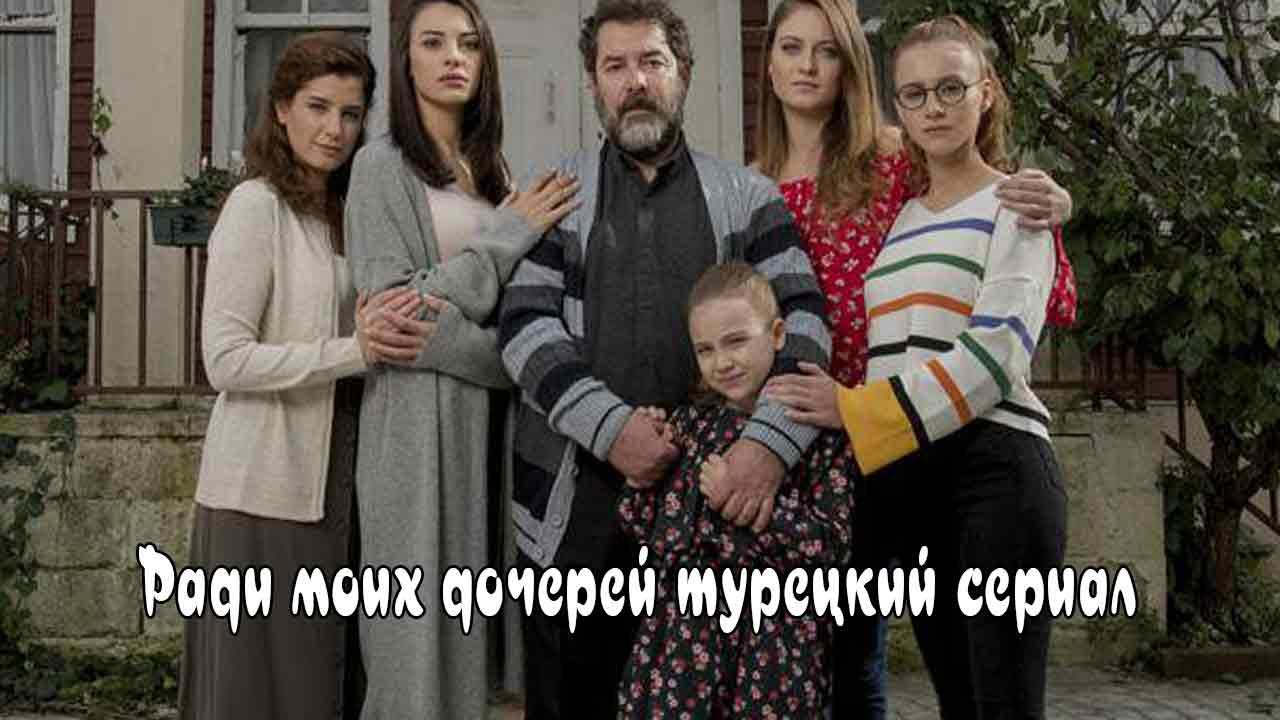 Ради моих дочерей смотреть турецкий сериал