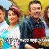 Рыбка-Эгейского-моря-смотреть-сериал-онлай1