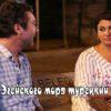 Рыбка-Эгейского-моря-смотреть-сериал-онлай3