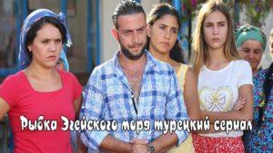 Рыбка Эгейского моря смотреть сериал онлайн