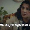 Секреты-жизни-смотреть-турецкий-сериал1