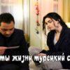 Секреты-жизни-смотреть-турецкий-сериал2