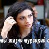 Секреты-жизни-смотреть-турецкий-сериал3