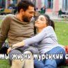 Секреты-жизни-смотреть-турецкий-сериал4