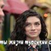 Секреты-жизни-смотреть-турецкий-сериал5