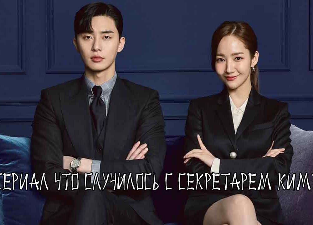 Сериал Что случилось с секретарем Ким?