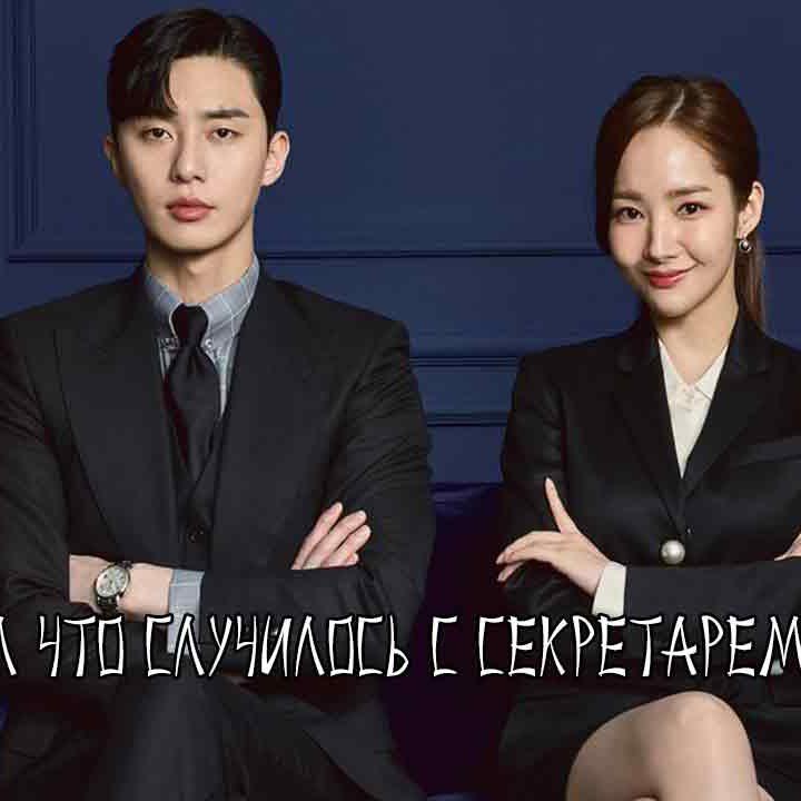 Сериал Что случилось с секретарем Ким? смотреть онлайн