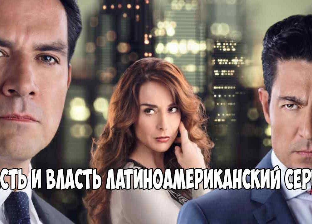 Страсть и власть мексиканский сериал на русском