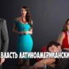 Страсть-и-власть-латиноамериканский-сериал1