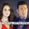Страсть-и-власть-латиноамериканский-сериал2