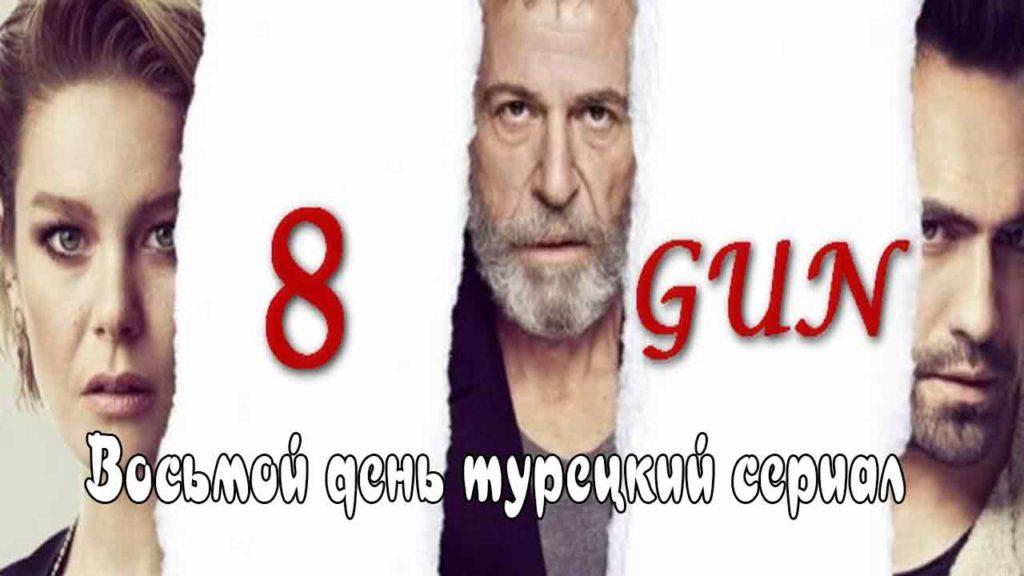 Восьмой день турецкий сериал