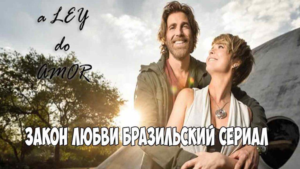 Сериал, во имя любви 14 серия смотреть онлайн / Por Amor online