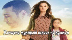 Женщина турецкий сериал на русском