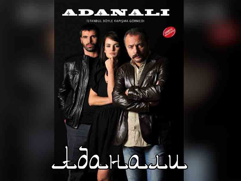 Аданали