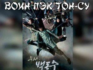 Воин Пэк Тон-су