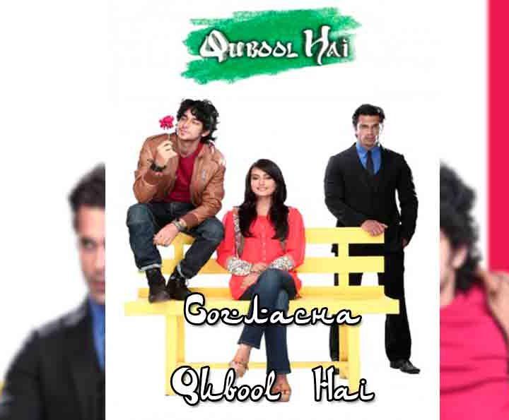 Согласие (Согласна) индийский сериал смотреть онлайн