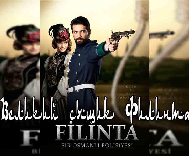 Великий сыщик Филинта смотреть турецкий сериал