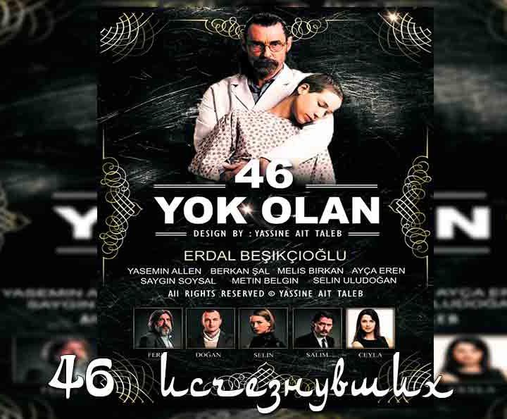 46 исчезнувших смотреть турецкий сериал  онлайн